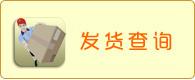 北京金土地农业技术研究所发出包裹查询